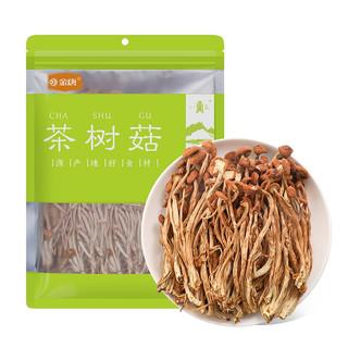 京东PLUS会员 : 八荒 福建古田茶树菇(特产菌菇干货不开伞蘑菇200g)煲汤材料