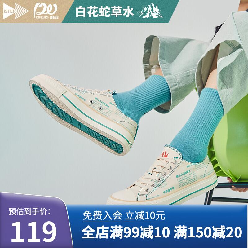 istep官方女鞋低帮2021新品白花蛇草水联名款帆布鞋百搭印花板鞋 白色印花 37  女款