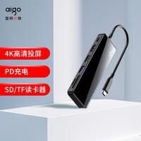 爱国者(aigo)Type-C扩展坞通用苹果M1/MacBook华为笔记本电脑USB-C HDMI转换器4K拓展坞转接头分线器H6JD