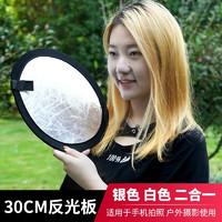 贝阳30CM圆形反光板 小型反光板摄影便携 小号可折叠户外二合一反光板手机拍照摄影补光板 银白两色反光板 默认