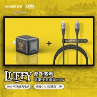 Anker海贼王联名系列 路飞Nano20W快充头+C to Lightning PD快充数据线1.2m适用iPhone12Promax/11/Xs/Xr/SE