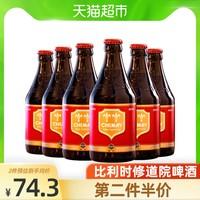 比利时智美红帽修道院啤酒330mlx6瓶小麦精酿啤酒组合装