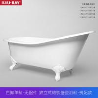 澳友(U-RAY) 独立式成人铸铁搪瓷欧式贵妃浴缸小户型家用复古美式陶瓷大浴缸 白脚单缸-无配件 1.46米长度