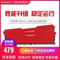 阿斯加特T2系列ddr4 3200 3600 16g(8gx2)台式机电脑内存条套装