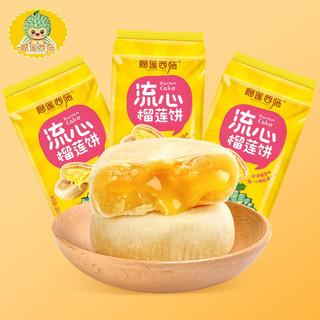 榴莲西施 猫山王榴莲肉夹心饼 200g/包*3