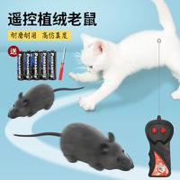 DAODANGUI 捣蛋鬼 猫玩具线遥控老鼠无逗猫猫咪电动猫猫仿真抖音同款宠物小猫玩具狗玩具 灰色老鼠