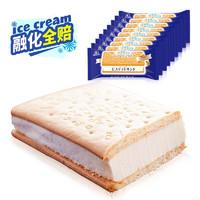 Morinaga 森永 三明治夹心冰淇淋 日本进口香草三明治夹心饼干雪糕 纯味奶油美味清新日本零食冰棒 夹心冰淇淋10袋装