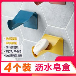 Zexi 泽熙 壁挂式创意沥水肥皂盒卫生间无痕香皂盒浴室厨房免打孔沥水皂架