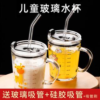 btif 家用宝宝牛奶杯带盖刻度儿童吸管水杯玻璃早餐杯微波炉可加热量杯