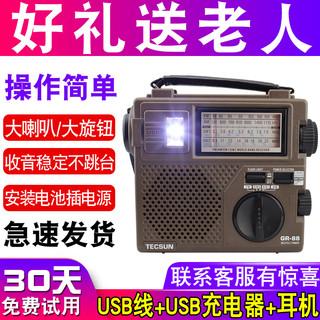 TECSUN 德生 Tecsun/德生 GR-88全波段充电便携式短波收音机老人调频手摇发电