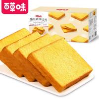 百草味南瓜蔬纤吐司500g南瓜纤维吐司营养养胃早餐代餐手撕面包蛋糕网红零食