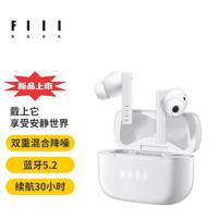 FIIL 斐耳耳机 CC PRO 真无线降噪耳机 陶瓷白