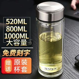 FUGUANG 富光 拾喜玻璃杯大容量双层茶杯加厚带过滤水杯子男大号520-1000ml