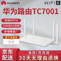 HUAWEI 华为 路由器TC7001双频5G家用全千兆双频无线信号增强版wifi穿墙王 TC7001配6类千兆网线