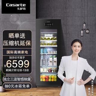 Casarte 卡萨帝 220升独立三温区至享保鲜冰吧 立体杀菌茶叶饮料酒柜客厅冰箱 LC-220JE 以旧换新