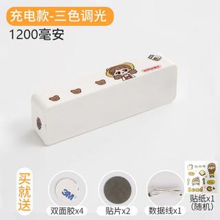 QIFAN 启梵 充电式led灯长条悬挂式 充电款-三色光(1200毫安) 送贴纸