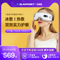 Blaupunkt蓝宝眼部护眼仪缓解疲劳眼睛干涩神器智能按摩器眼罩 白色