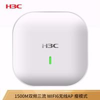 H3C 新华三 华三(H3C)WA6320-D 1500M双频三流室内吸顶式企业级WIFI6无线AP接入点 瘦模式