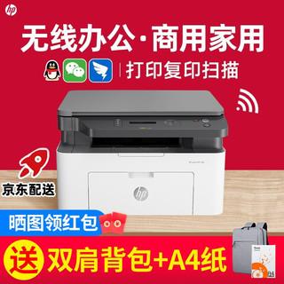 HP 惠普 136a激光打印机一体机黑白多功能复印机扫描仪小型136w 126nw A4手机wifi无线 136nw(官方标配+2支易加粉硒鼓3瓶粉)套餐2