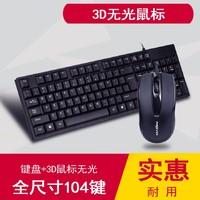 PRAVIX 铂科 有线发光键盘鼠标套装笔记本键鼠朋克圆形按键静音台式电脑笔记本游戏外接usb办公打字外设无线键盘鼠标