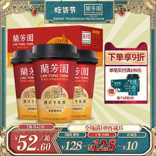 LAN FONG YUEN 兰芳园 经典港式牛乳茶280ml*6杯 即饮奶茶好喝 下午茶饮料整箱