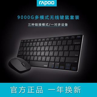 RAPOO 雷柏 9000 蓝牙无线键盘鼠标 电脑笔记本办公游戏商务 金属超薄巧克力