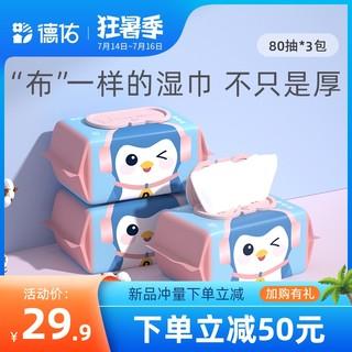 德佑 皇家企鹅婴儿湿巾手口专用加厚80抽*3包新生婴幼儿屁屁湿纸巾