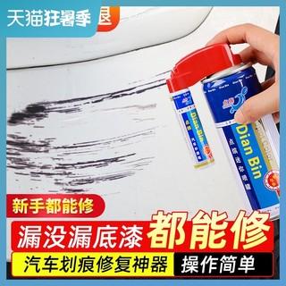 DIANBING 点缤 汽车用品补漆笔划痕修复液神器珍珠白去刮痕车漆修复剂喷漆