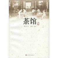 茶馆 人民文学出版社