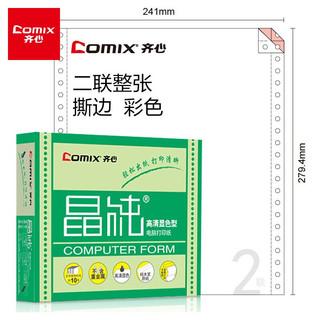 Comix 齐心 晶纯彩色电脑打印纸241-2二联整张80列(撕边 色序:白红 1000页/箱) C6212K