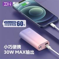 ZMI 紫米 小米10000毫安移动电源PD30W快充迷你小巧便携苹果20W闪充