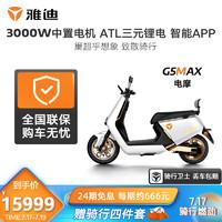 雅迪电动车G5MAX高速电动摩托车72V43AH大功率锂电高端智能电摩电动车成人踏板车 G5MAX铂金版白色(45天发货)
