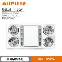 AUPU 奥普 浴霸 卫生间灯具浴室灯具集成吊顶灯浴霸暖LED照明多功能 FDP5512A