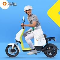 Yadea 雅迪 yadea) 电动自行车DE1新款锂电48V24AH炫