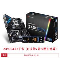 BIOSTAR 映泰 Z490GTA主板Intel1200平台14相混合供电超频豪华大板