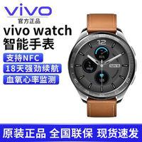 vivo原装watch智能手表多功能智能黑科技防水男女通用监测心率