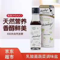 ohSaucy蔬菜浓缩调味汁酱油调味品 宝宝辅食添加料 酿造酱油 140g 1瓶