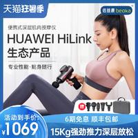 倍益康HiLink HM3专业便携式深层肌肉按摩仪筋膜枪电动放松器 白
