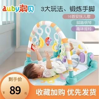 auby 澳贝 婴儿健身架器宝宝音乐脚踏钢琴森林好动小猴新生儿玩具0-1岁