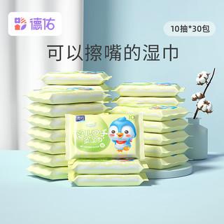 德佑 婴儿湿巾小包随身装便携新生宝宝婴幼儿迷你手口屁专用湿纸巾