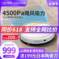 Uoni 由利 UONI-X6S 扫地机器人
