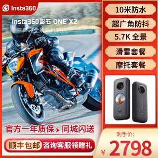 Insta360 影石 ONE X2全景运动相机数码相机骑行滑雪摩托