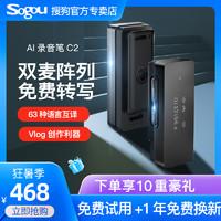 Sogou 搜狗 AI录音笔C2录音笔大容量转文字同声传译专业会议录音高清降噪