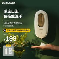 DAEWOO 大宇 自动洗手机套装 智能家用感应泡沫儿童洗手机 卫生间洗手液 蓝风铃洗手液HS01 北欧白