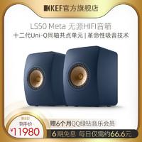 KEF LS50 Meta多媒体HIFI无源音箱 发烧级书架家用电脑高保真音箱