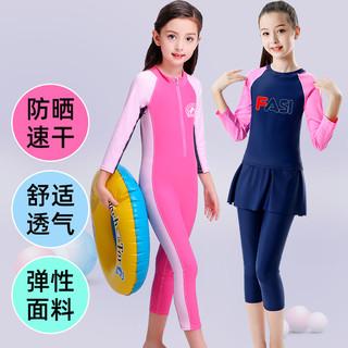 FASIBETTS 儿童泳衣女童长袖连体防晒训练小童中大童学生女孩速干分体游泳装