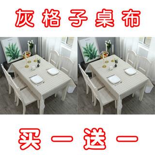 桌布防水 防油茶几布长方形餐桌(超值两条装) 137x90cm