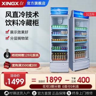 XINGX 星星 LSC-315C商用展示柜冷藏冰箱啤酒饮料柜陈列柜立式保鲜大冰柜