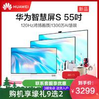 HUAWEI 华为 新品华为智慧屏S55华为电视机55英寸s系列超高清液晶spro55