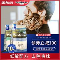 PetMaster 佩玛思特 成猫猫粮十大品牌10kg去毛球英美短佩玛斯特20斤猫咪主粮